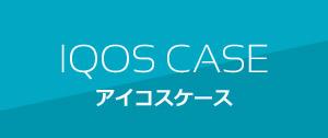 IQOScase