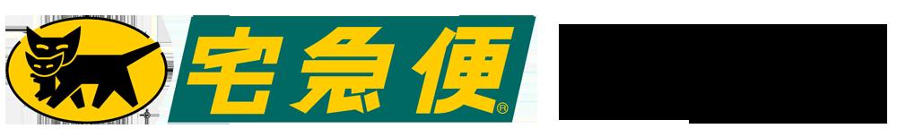 ヤマト運輸宅急便500円