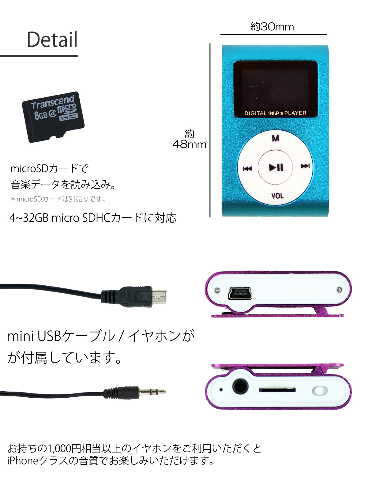 激安クリップ式MP3プレーヤー