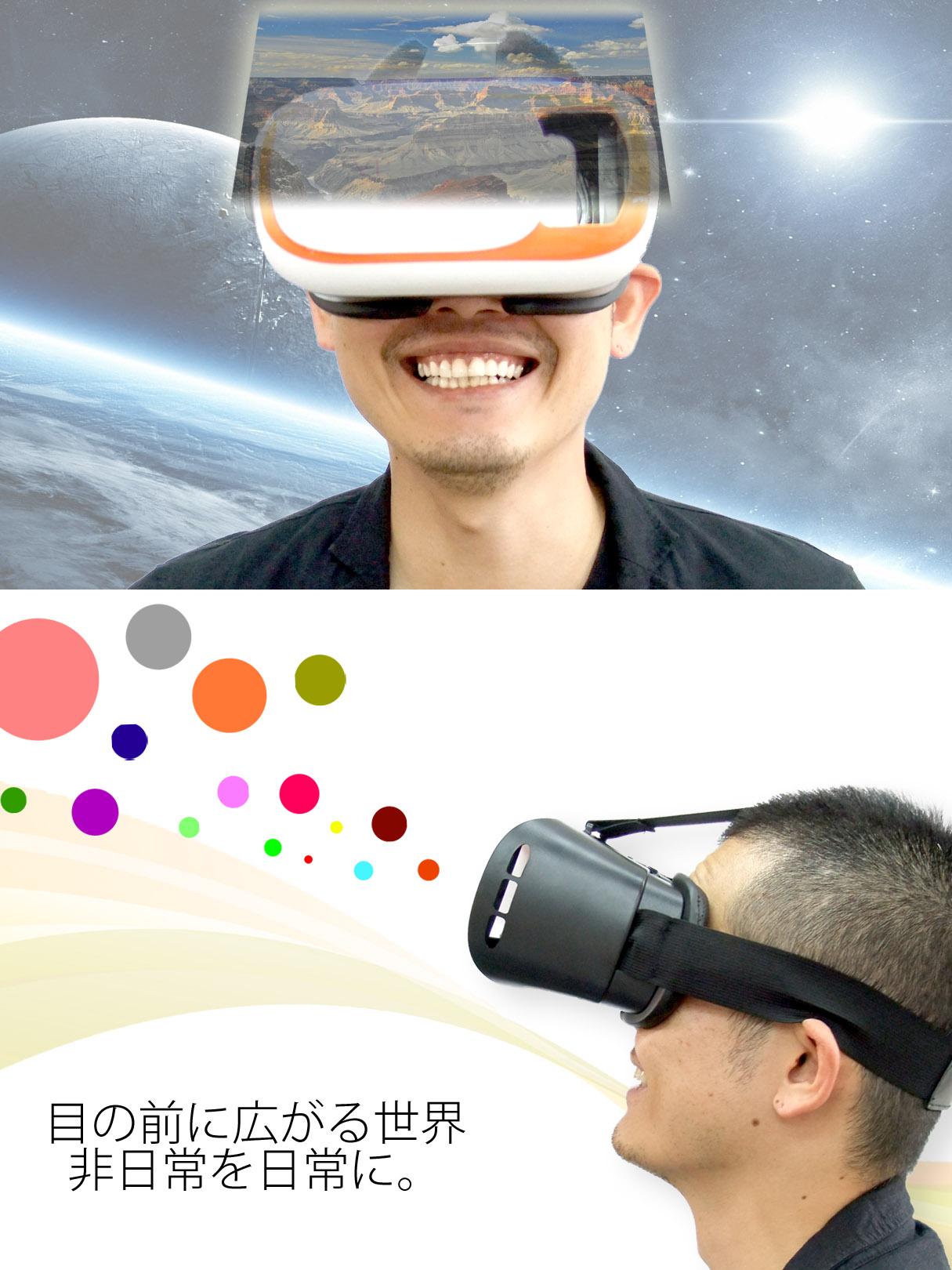 スマホ用VRゴーグル