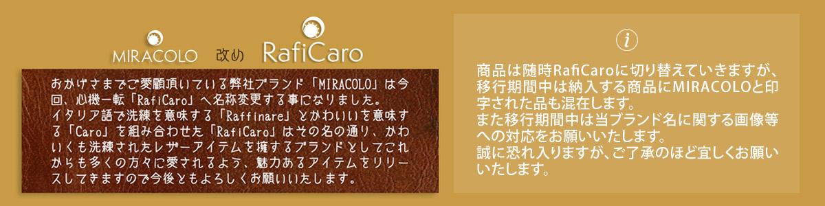 MIRACOLO カテゴリー