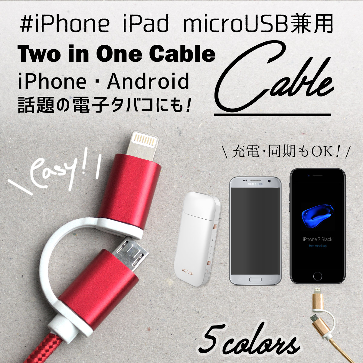 iPhone microUSB兼用ケーブル
