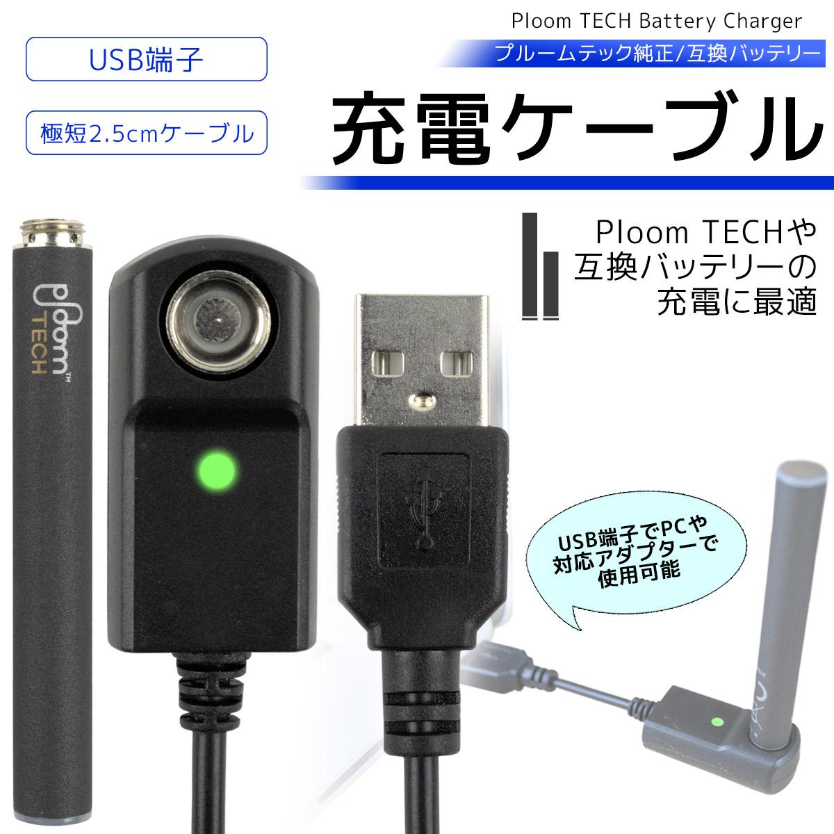 PloomTECH互換USB充電コード