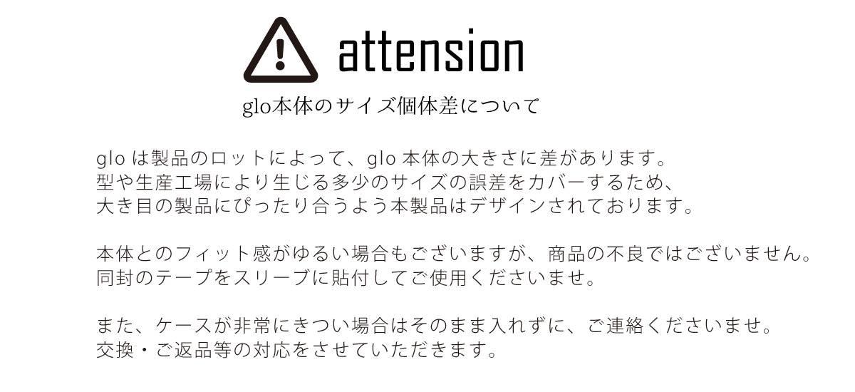 glo デジタルカモフラージュ柄ハードスリーブケース