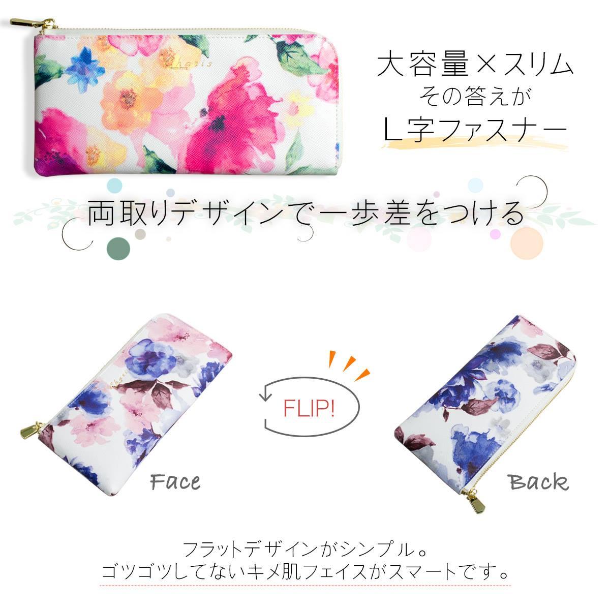 花柄L字ファスナー薄い財布