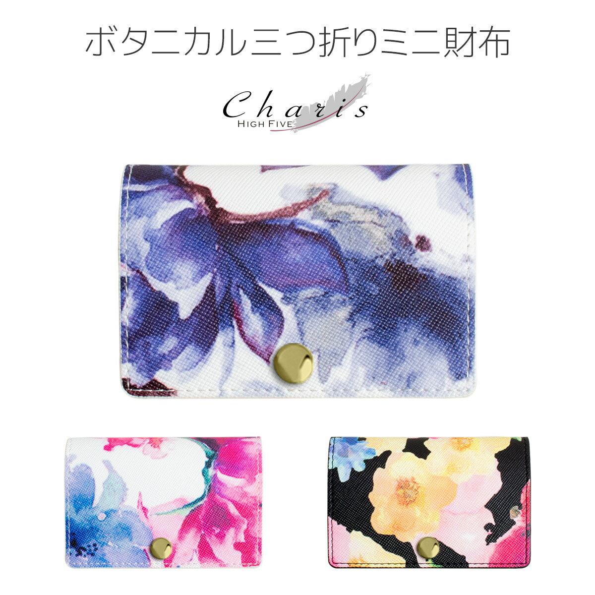 花柄 三つ折り財布
