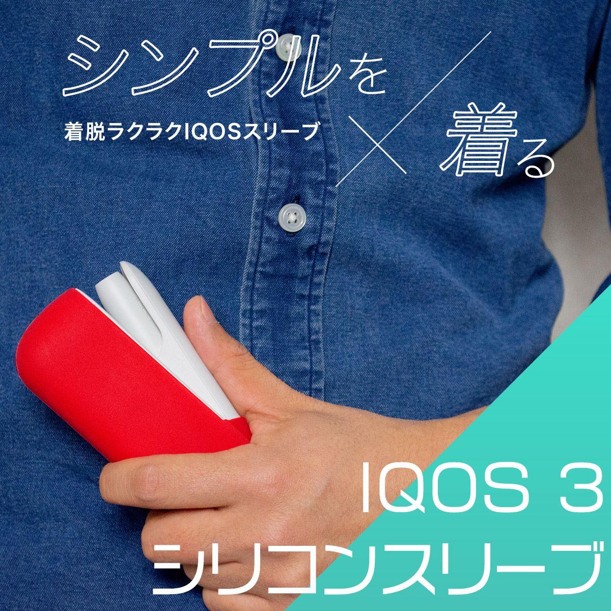 IQOS3 シリコンスリーブケース