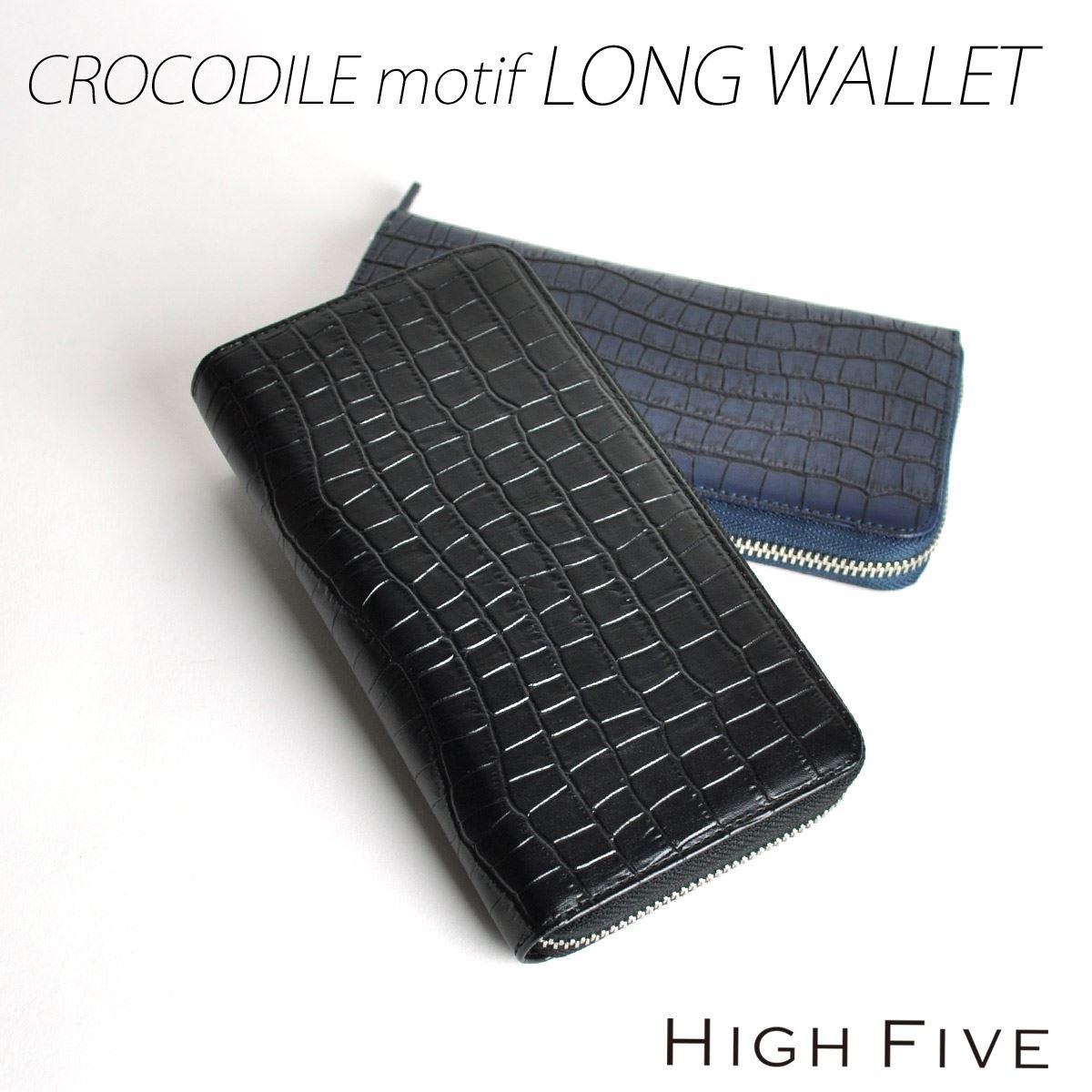 HIGH FIVE クロコダイル ラウンドファスナー長財布