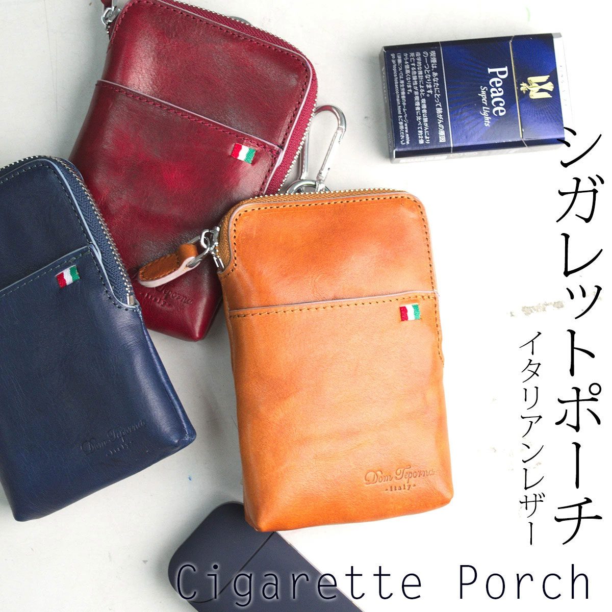 本革 たばこポーチ