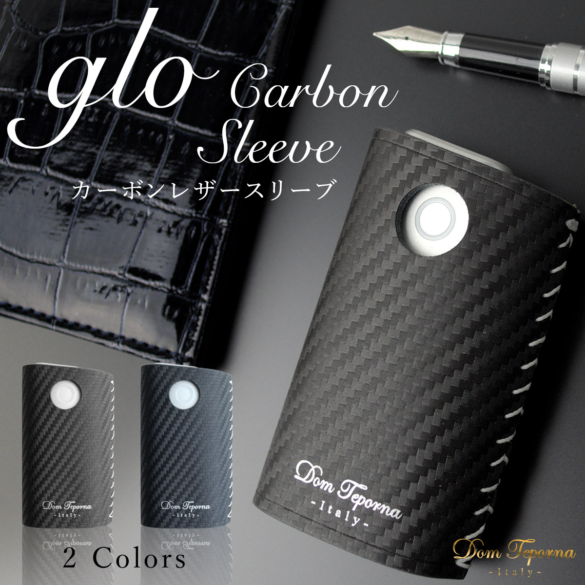 glo カーボン