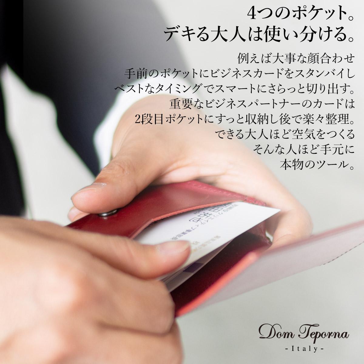 DomTepornaItalyイタリアンレザーカードケース 名刺入れ