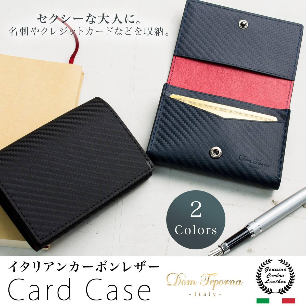 DomTepornaItalyイタリアンカーボンレザーカードケース 名刺入れ