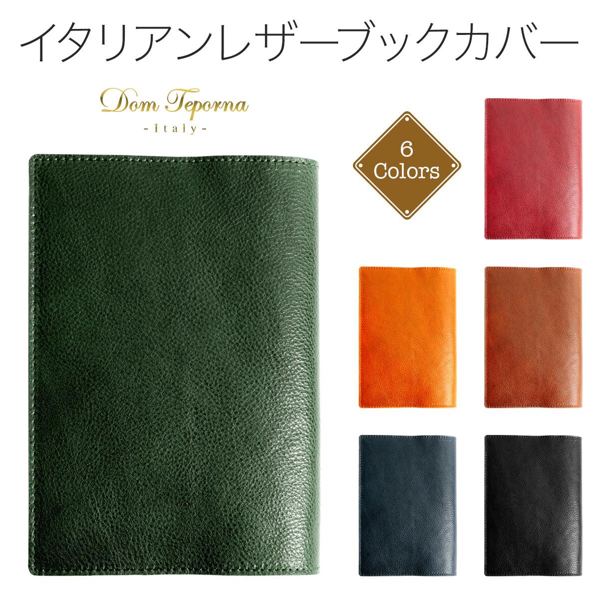Dom Teporna Italy ブックカバー