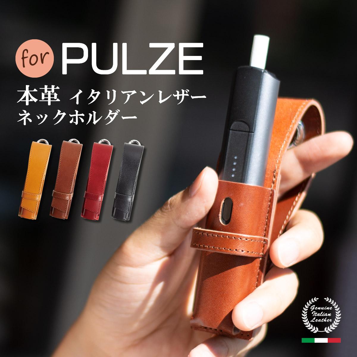 Pulzeネックホルダー