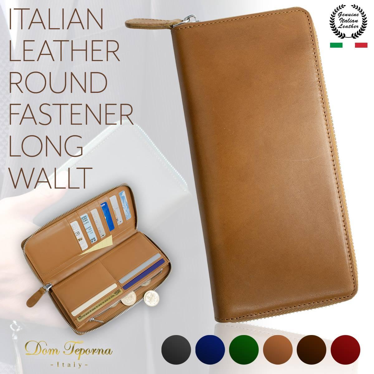 イタリアンレザーラウンドファスナー長財布