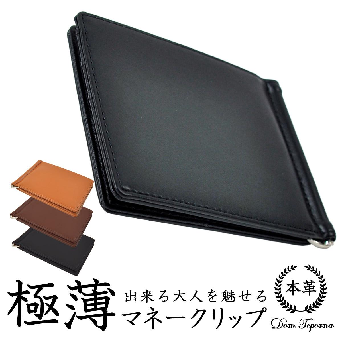 マネークリップ式薄型財布