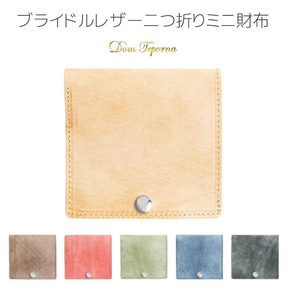 Dom Teporna 二つ折り財布